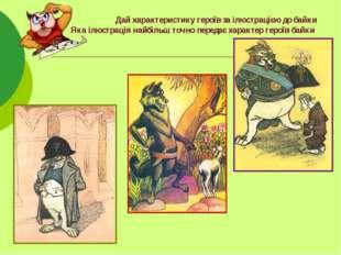 Дай характеристику героїв за ілюстрацією до байки Яка ілюстрація найбільш точ