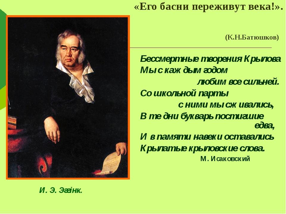 «Его басни переживут века!». (К.Н.Батюшков) Бессмертные творения Крылова Мы с...