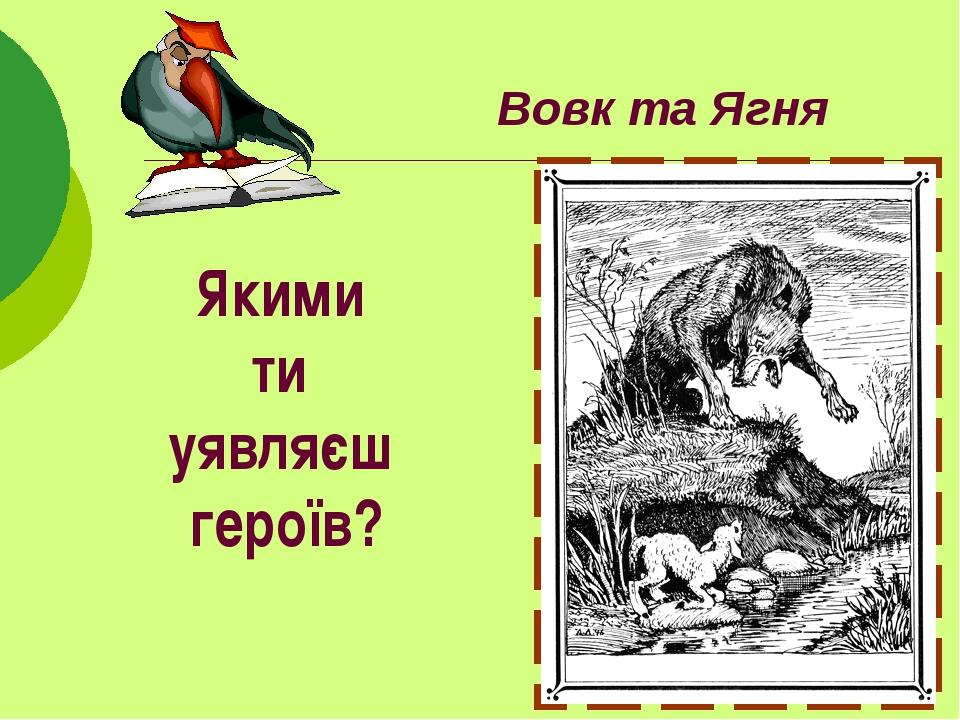 Вовк та Ягня Якими ти уявляєш героїв?