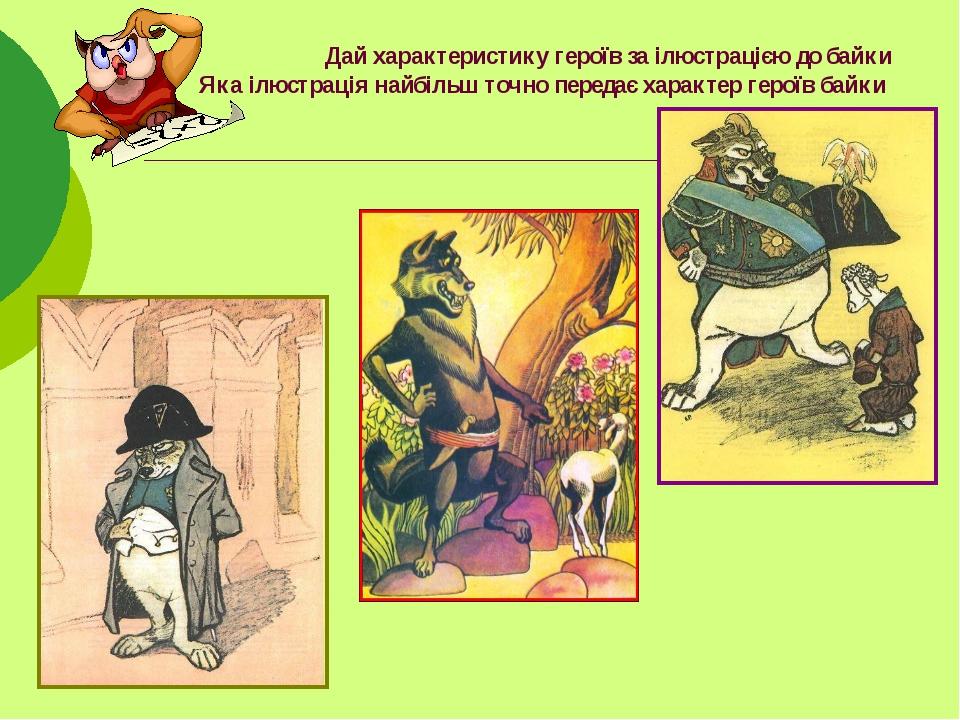 Дай характеристику героїв за ілюстрацією до байки Яка ілюстрація найбільш точ...