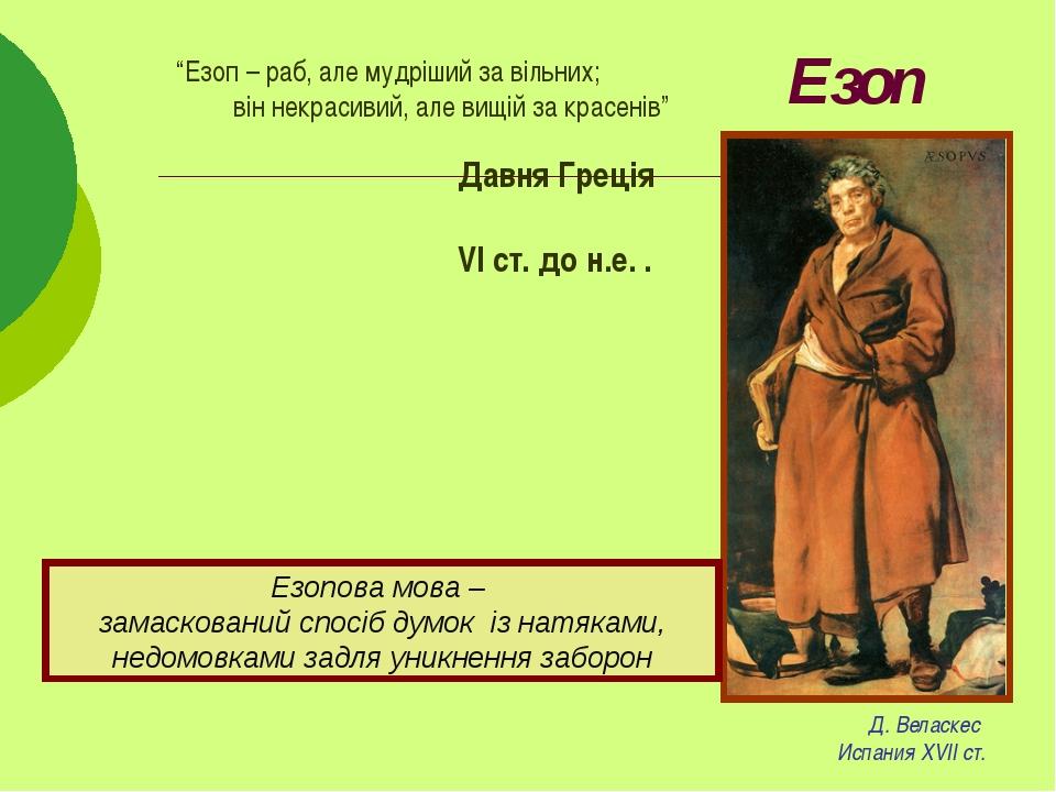 """Езоп Давня Греція VI ст. до н.е. . Д. Веласкес Испания XVII ст. """"Езоп – раб,..."""