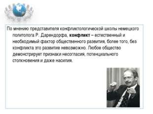 По мнению представителя конфликтологической школы немецкого политолога Р. Дар