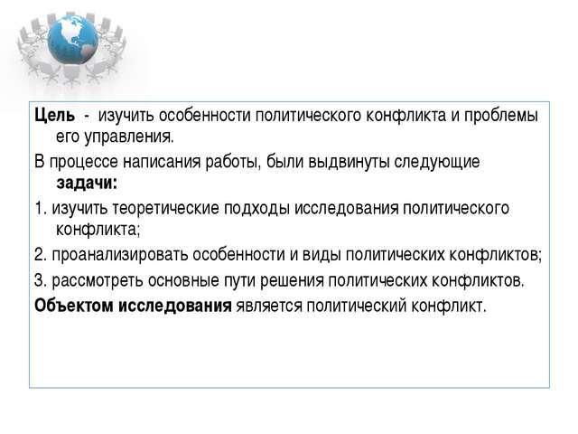 Цель - изучить особенности политического конфликта и проблемы его управления....