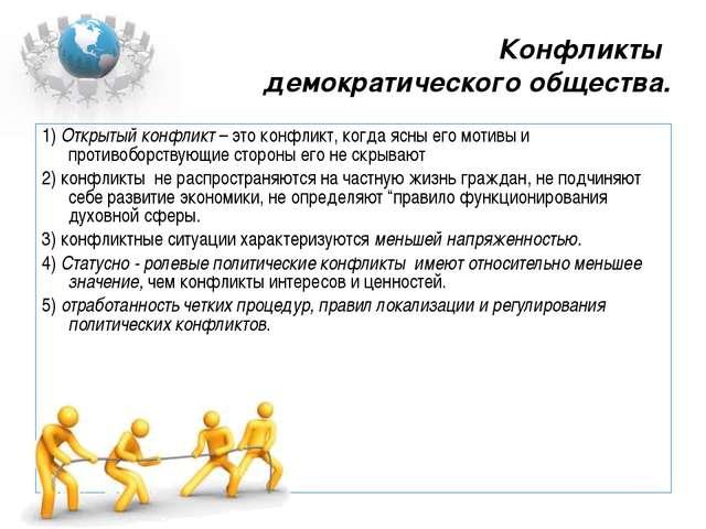Конфликты демократического общества. 1) Открытый конфликт – это конфликт, ког...