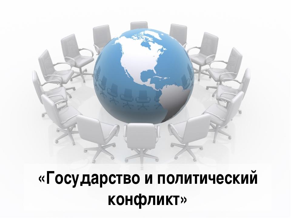 «Государство и политический конфликт»