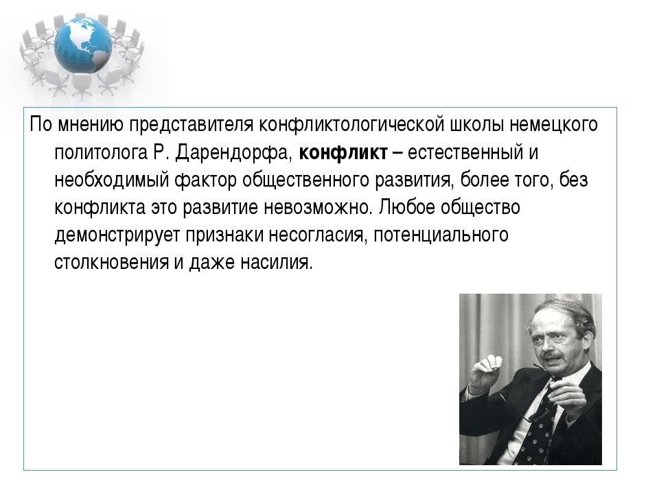 По мнению представителя конфликтологической школы немецкого политолога Р. Дар...