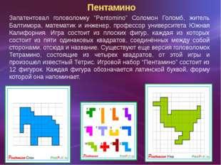 """Пентамино Запатентовал головоломку """"Pentomino"""" Соломон Голомб, житель Балтимо"""
