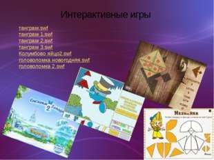 Интерактивные игры танграм.swf танграм 1.swf танграм 2.swf танграм 3.swf Колу