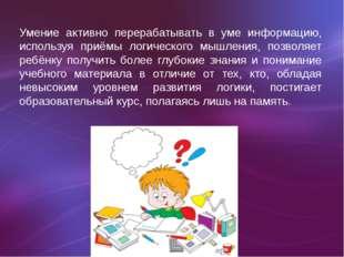 Умение активно перерабатывать в уме информацию, используя приёмы логического