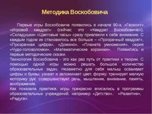 Методика Воскобовича Первые игры Воскобовича появились в начале 90-х. «Геоко