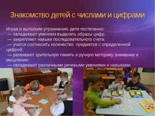 Знакомство детей с числами и цифрами Играя и выполняя упражнения, дети постеп