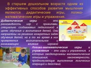 В старшем дошкольном возрасте одним из эффективных способов развития мышлени