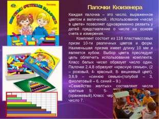 Палочки Кюизенера Каждая палочка – это число, выраженное цветом и величиной.