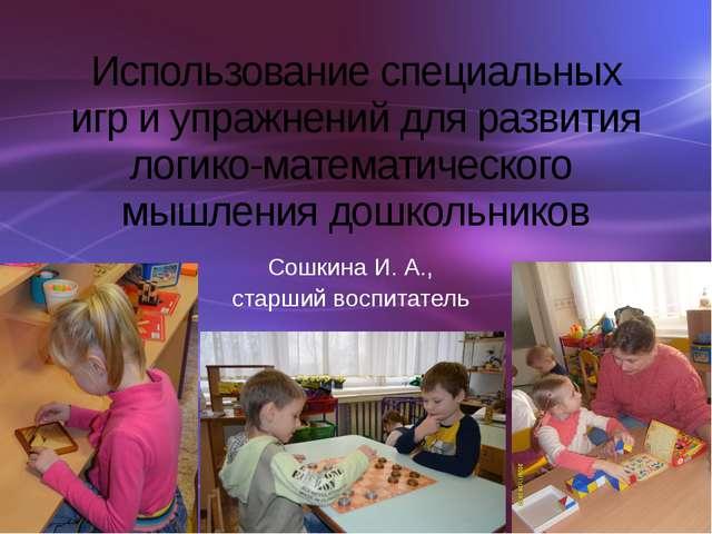 Использование специальных игр и упражнений для развития логико-математическог...