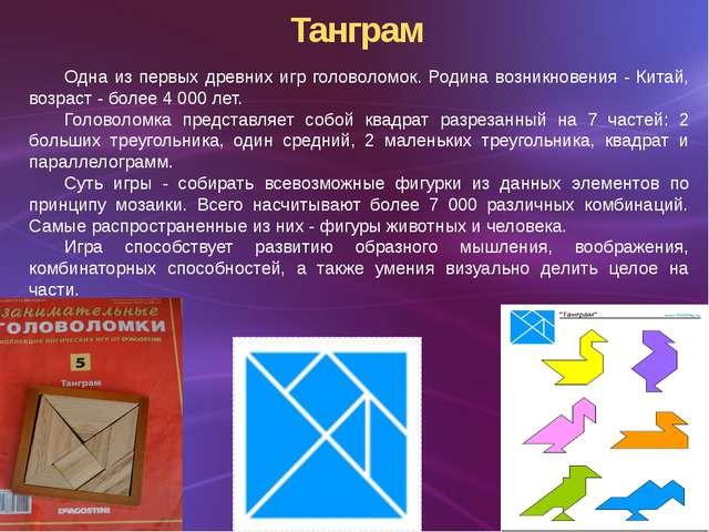Танграм Одна из первых древних игр головоломок. Родина возникновения - Китай...