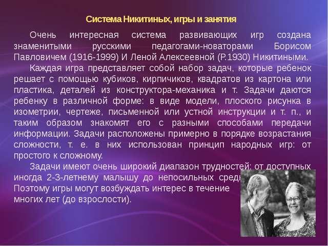 Система Никитиных, игры и занятия Очень интересная система развивающих игр с...
