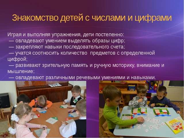 Знакомство детей с числами и цифрами Играя и выполняя упражнения, дети постеп...