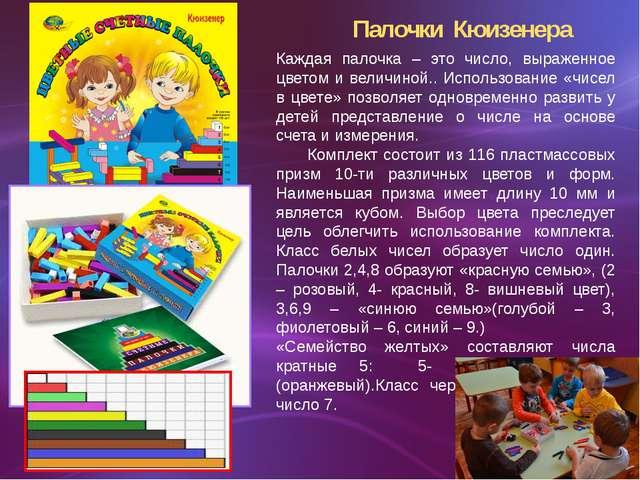 Палочки Кюизенера Каждая палочка – это число, выраженное цветом и величиной....