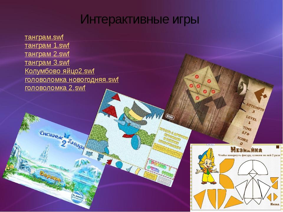 Интерактивные игры танграм.swf танграм 1.swf танграм 2.swf танграм 3.swf Колу...