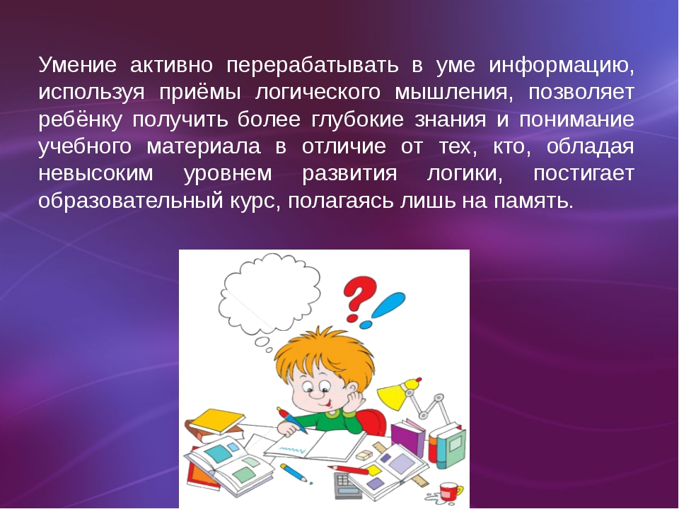 Умение активно перерабатывать в уме информацию, используя приёмы логического...