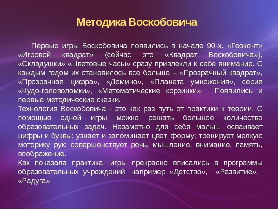 Методика Воскобовича Первые игры Воскобовича появились в начале 90-х. «Геоко...