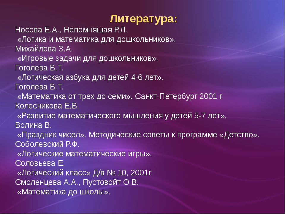 Литература: Носова Е.А., Непомнящая Р.Л. «Логика и математика для дошкольнико...