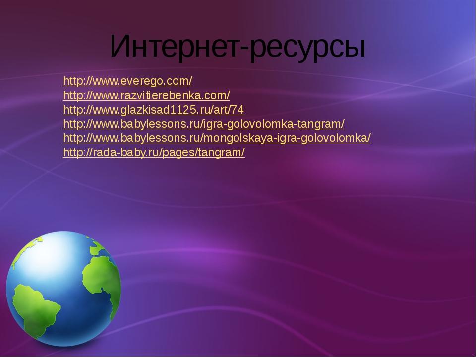 Интернет-ресурсы http://www.everego.com/ http://www.razvitierebenka.com/ http...