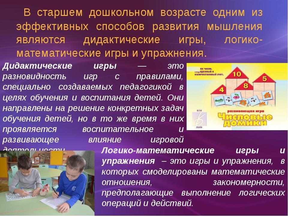 В старшем дошкольном возрасте одним из эффективных способов развития мышлени...