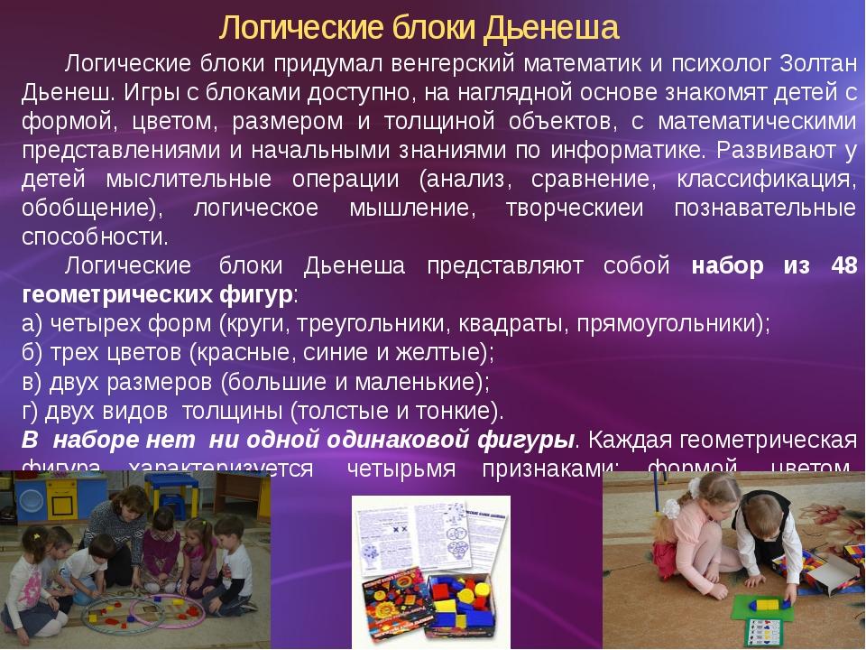 Логические блоки Дьенеша Логические блоки придумал венгерский математик и пс...
