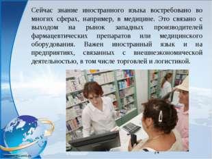 Сейчас знание иностранного языка востребовано во многих сферах, например, в м