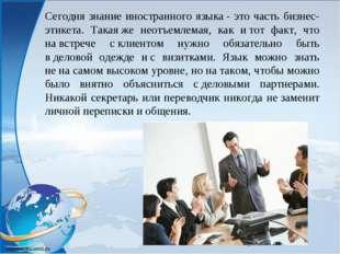 Сегодня знание иностранного языка- это часть бизнес-этикета. Такаяже неотъе