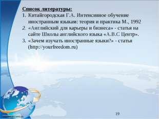Список литературы: Китайгородская Г.А. Интенсивное обучение иностранным языка