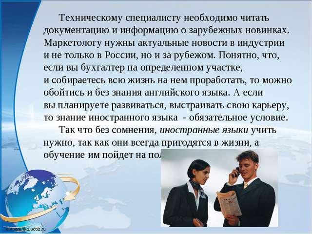Техническому специалисту необходимо читать документацию иинформацию озарубе...