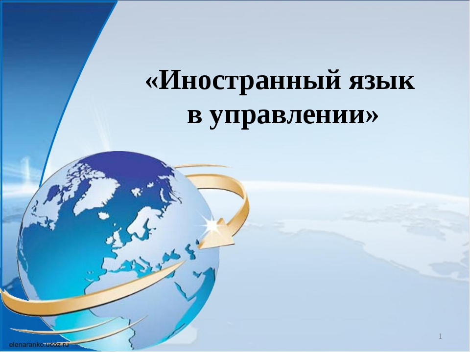 «Иностранный язык в управлении»