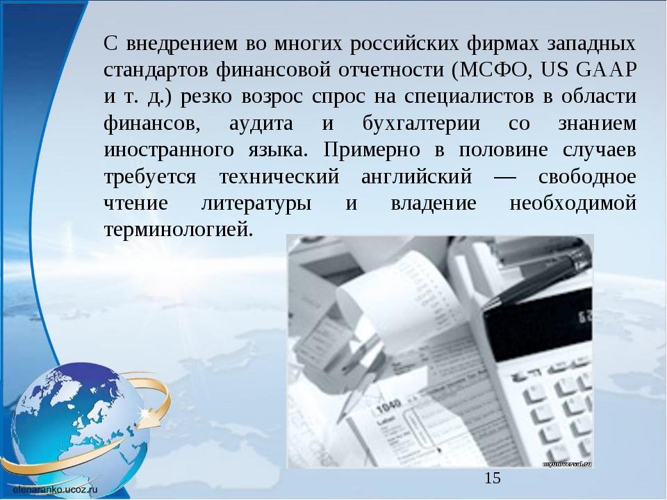 С внедрением во многих российских фирмах западных стандартов финансовой отчет...