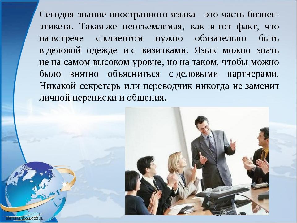 Сегодня знание иностранного языка- это часть бизнес-этикета. Такаяже неотъе...
