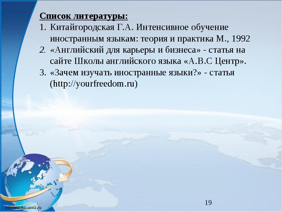 Список литературы: Китайгородская Г.А. Интенсивное обучение иностранным языка...