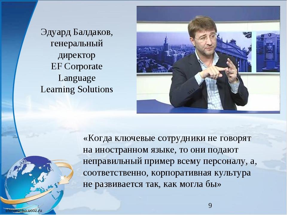 «Когда ключевые сотрудники не говорят на иностранном языке, то они подают неп...