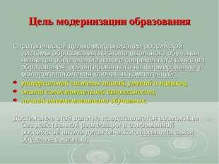 Цель модернизации образования Стратегической целью модернизации российской си