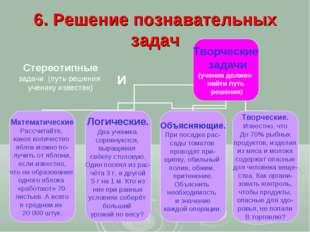 6. Решение познавательных задач Стереотипные задачи (путь решения ученику изв
