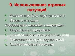 9. Использование игровых ситуаций. Деловая игра (суд, игра-дискуссия) Игровые