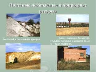 Полезные ископаемые и природные ресурсы Меловой и песчаный карьеры Вода – гла