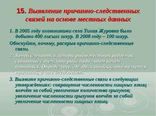 15. Выявление причинно-следственных связей на основе местных данных 1. В 2005