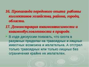 16. Пропаганда передового опыта работы коллективов хозяйства, района, города,