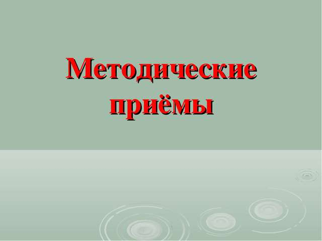 Методические приёмы