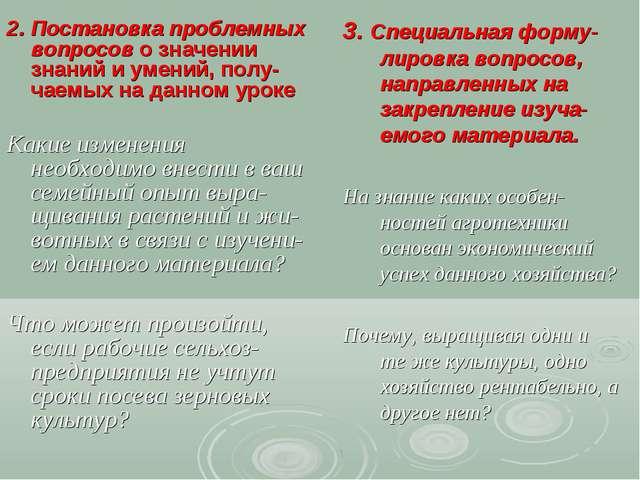 2. Постановка проблемных вопросов о значении знаний и умений, полу-чаемых на...