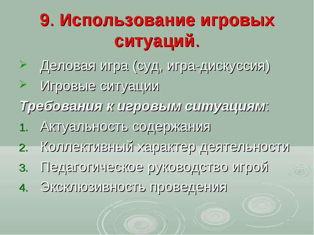 9. Использование игровых ситуаций. Деловая игра (суд, игра-дискуссия) Игровые...