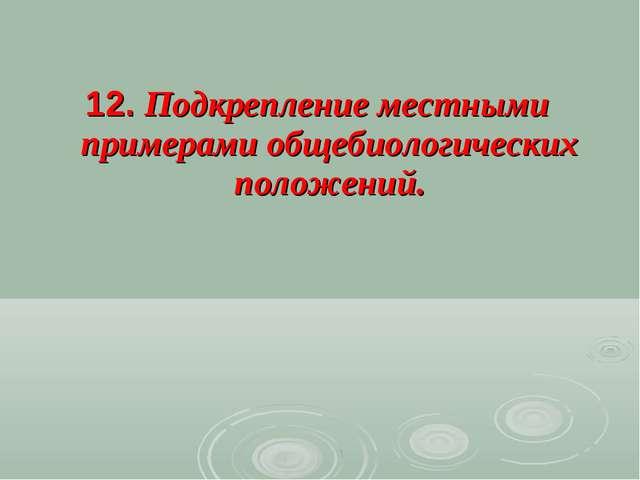 12. Подкрепление местными примерами общебиологических положений.