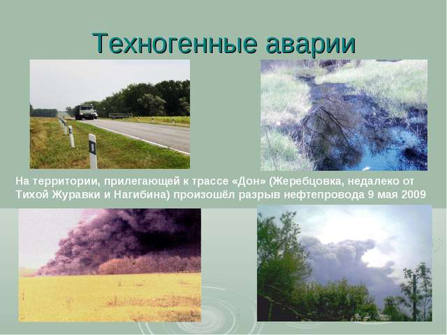 Техногенные аварии На территории, прилегающей к трассе «Дон» (Жеребцовка, нед...
