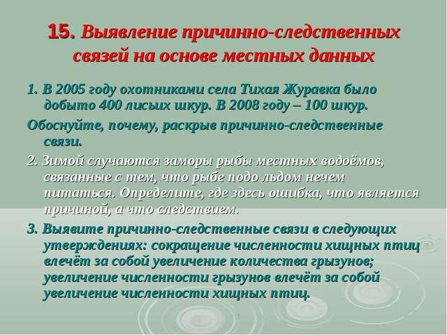15. Выявление причинно-следственных связей на основе местных данных 1. В 2005...